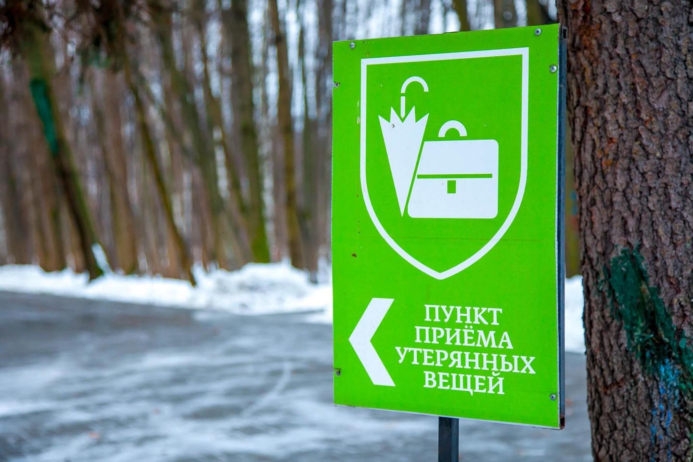 Пункт приема утерянных вещей, Парк «Измайловский», Москва — ParkSeason