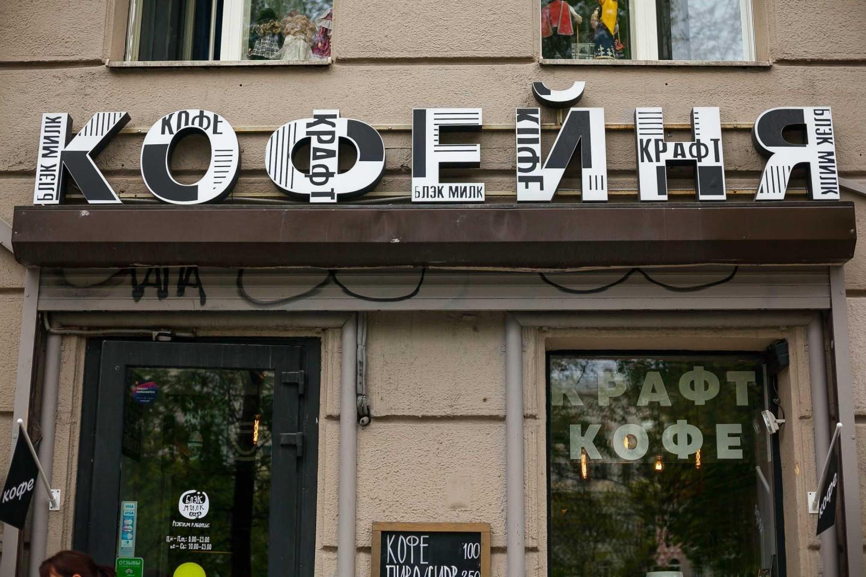 Блэк Милк кофе, Чистые пруды, Москва — ParkSeason