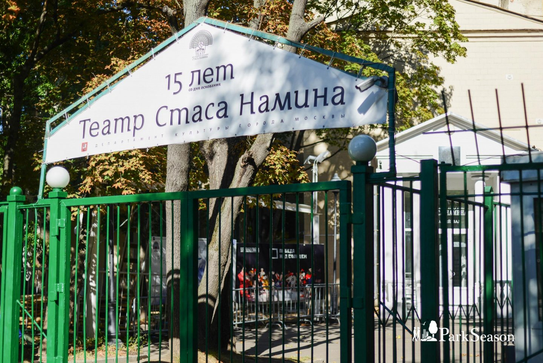Московский театр музыки и драмы Стаса Намина (Зеленый театр), Нескучный сад, Москва — ParkSeason