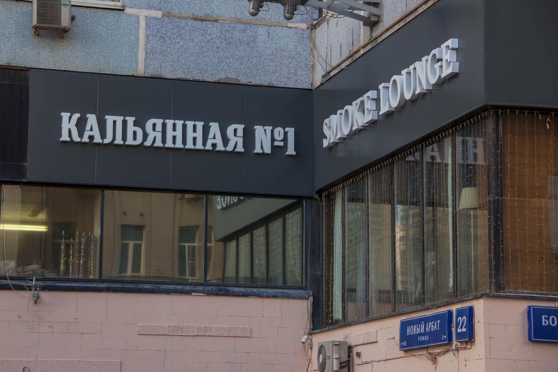 Кальянная № 1 Smoke Lounge — ParkSeason