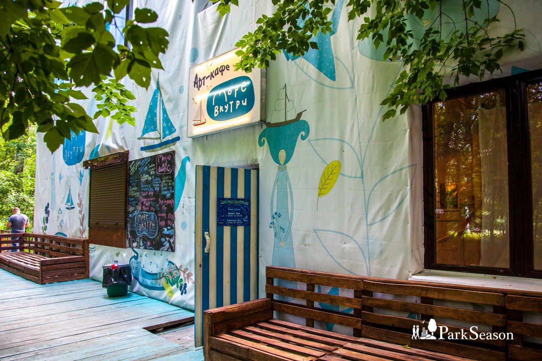 Арт-кафе «Море внутри», Парк «Сокольники», Москва — ParkSeason