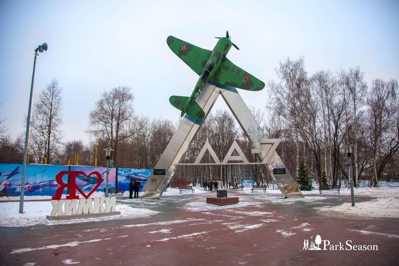 Серебряный мемориал — ParkSeason