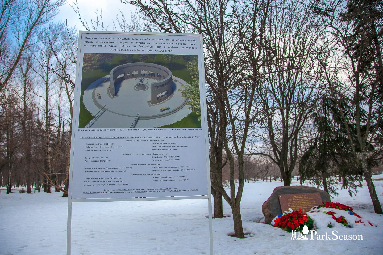 Монумент участникам ликвидации  катастрофы на Чернобыльской АЭС, Парк Победы на Поклонной горе, Москва — ParkSeason