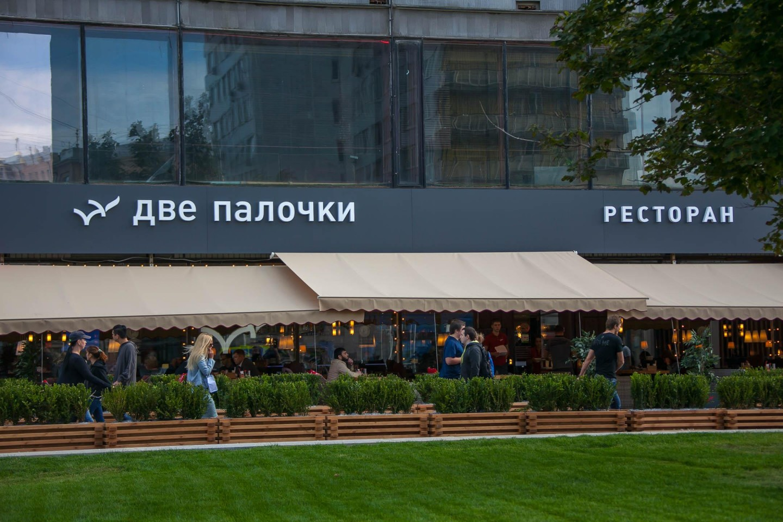 Ресторан «Две палочки» — ParkSeason
