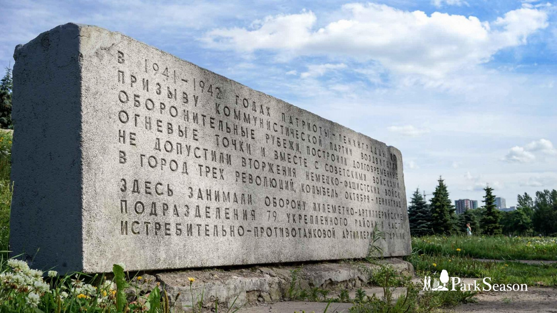 Мемориал ДОТ — ParkSeason