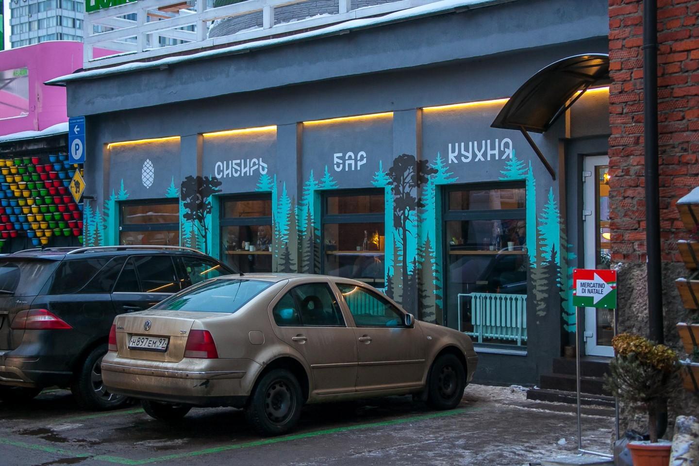 Бар «Сибирь» — ParkSeason