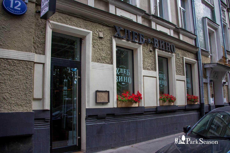 Винный бар «Хлеб и вино», Патриаршие пруды, Москва — ParkSeason