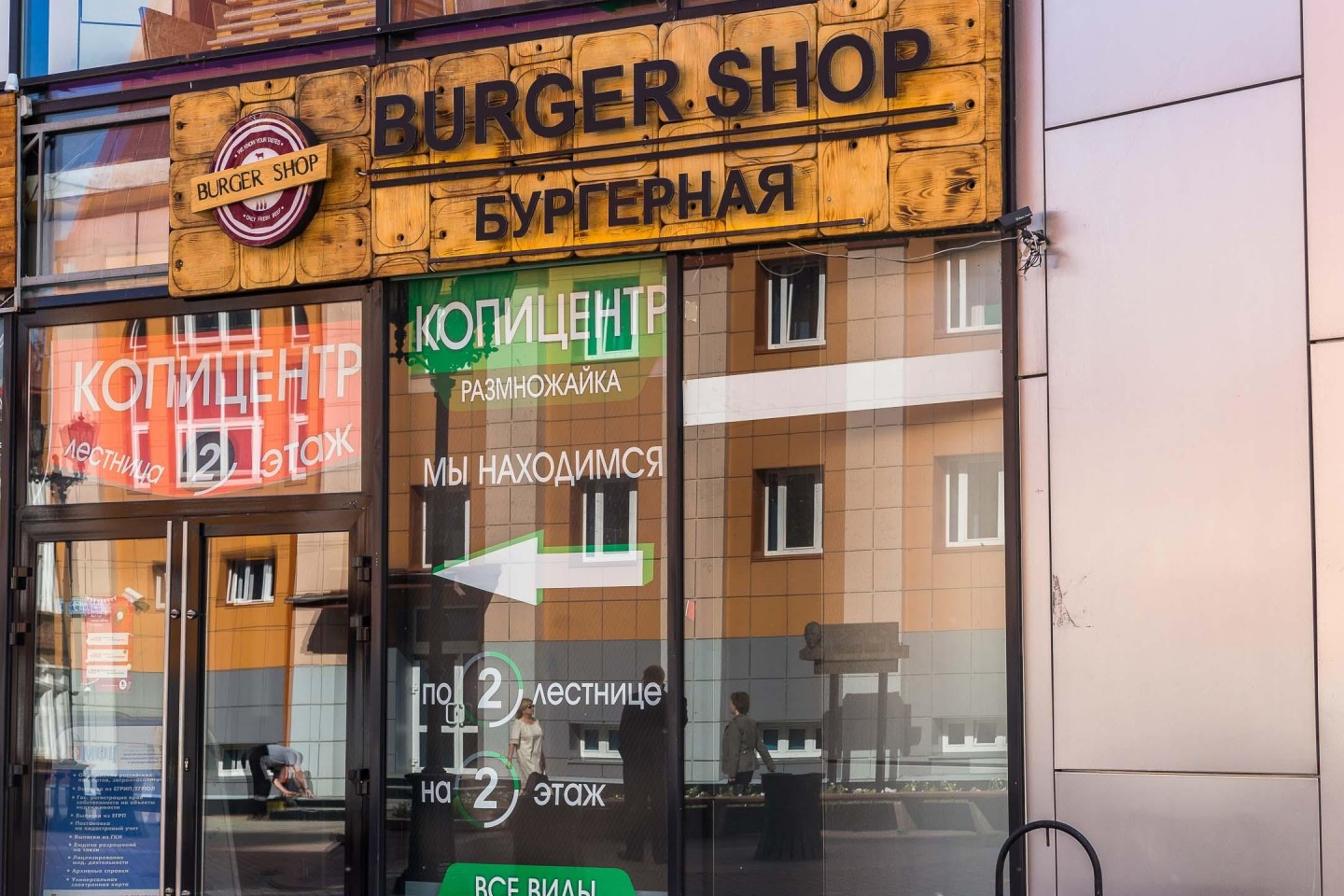 Бургерная Burger Shop — ParkSeason