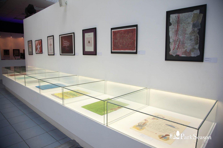 Современный музей каллиграфии — ParkSeason
