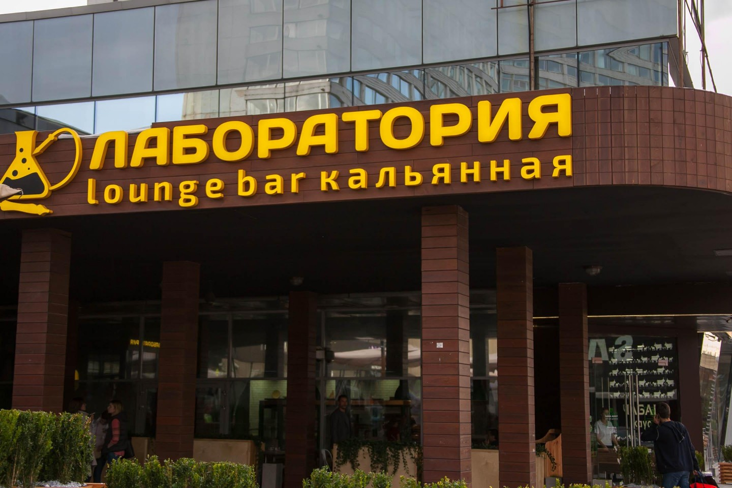 Кальянная «Лаборатория Lounge Bar» — ParkSeason
