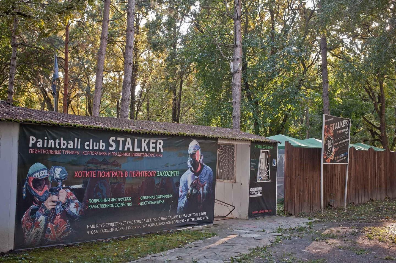 Пейнтбольная площадка «Сталкер» — ParkSeason