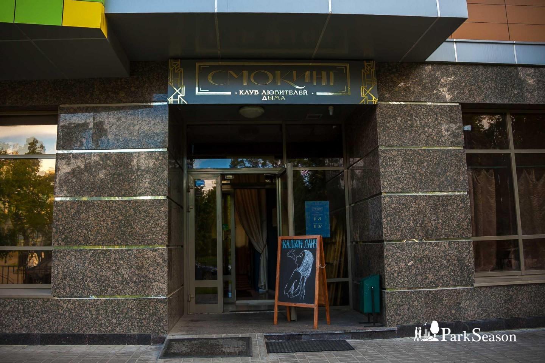Кафе-кальянная «Смокинг» — ParkSeason