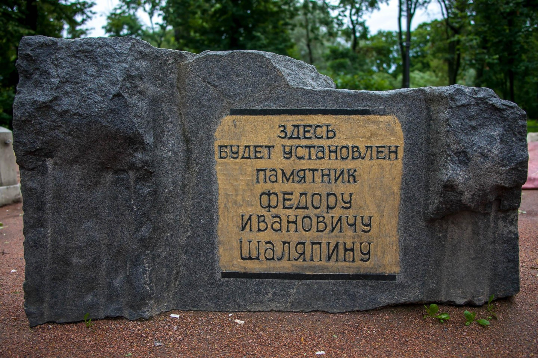 Место, на котором будет установлен памятник Ф. И. Шаляпину — ParkSeason