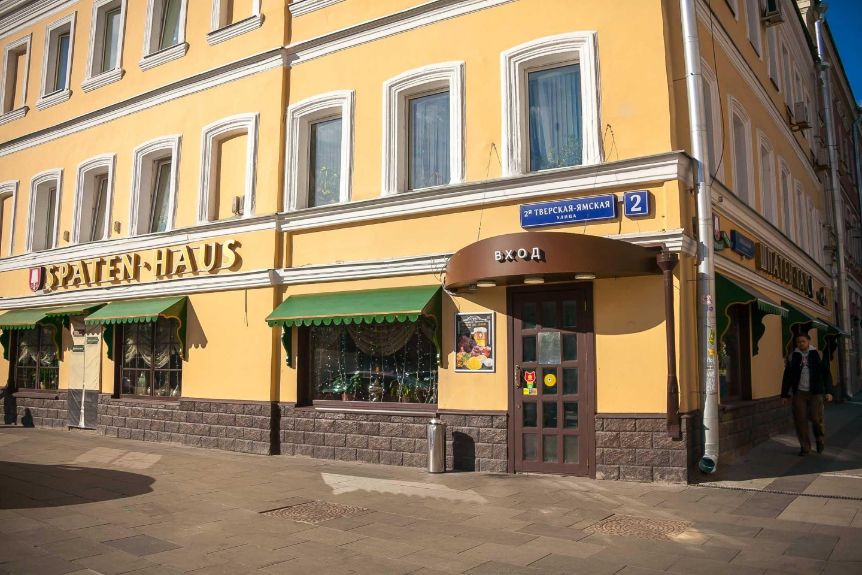 Пивной ресторан «Spaten Haus» — ParkSeason