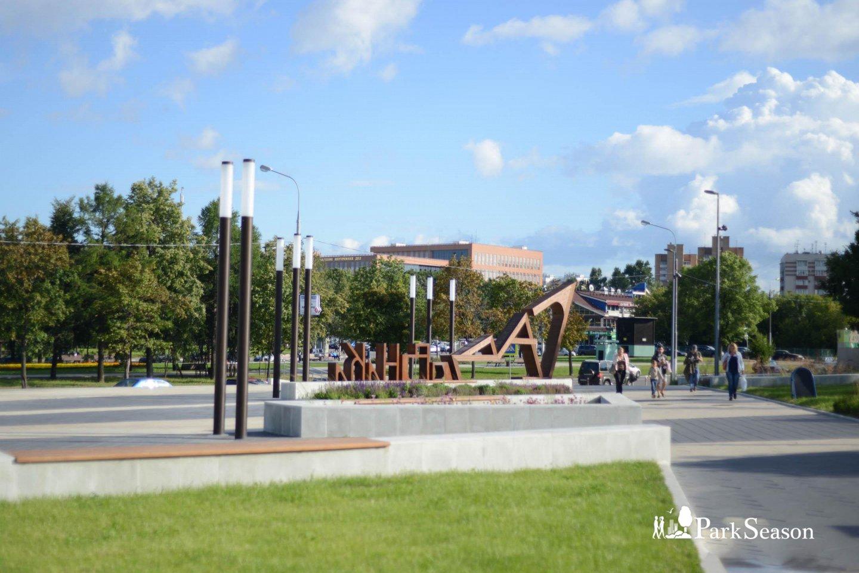 Вход в парк, Парк «Садовники», Москва — ParkSeason