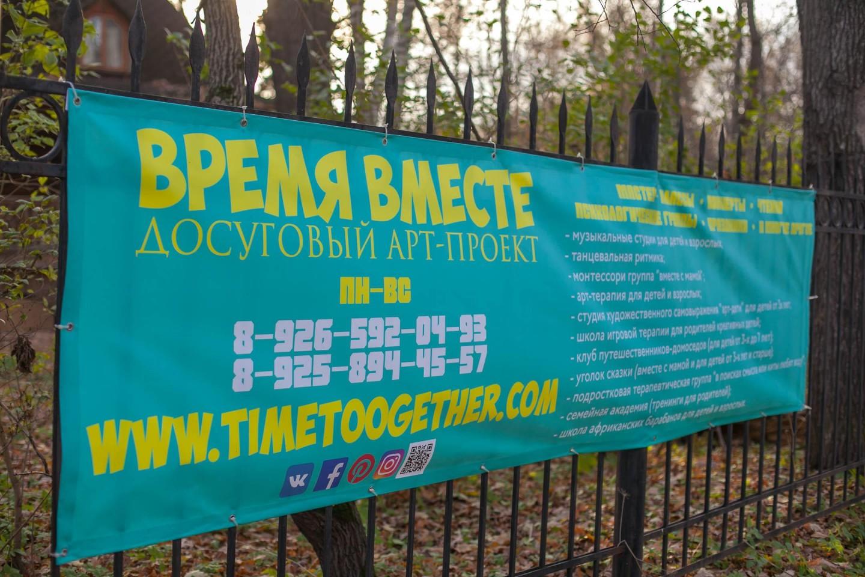Досуговый арт-проект «Время вместе», Лианозовский парк, Москва — ParkSeason