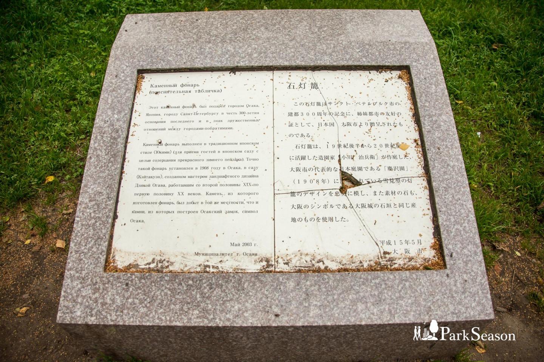 Каменный фонарь — ParkSeason