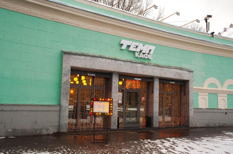 Кафе «Темп» (ЗАКРЫТО) — ParkSeason