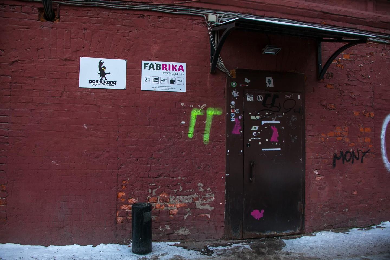 Fabrika Hostel&Gallery — ParkSeason