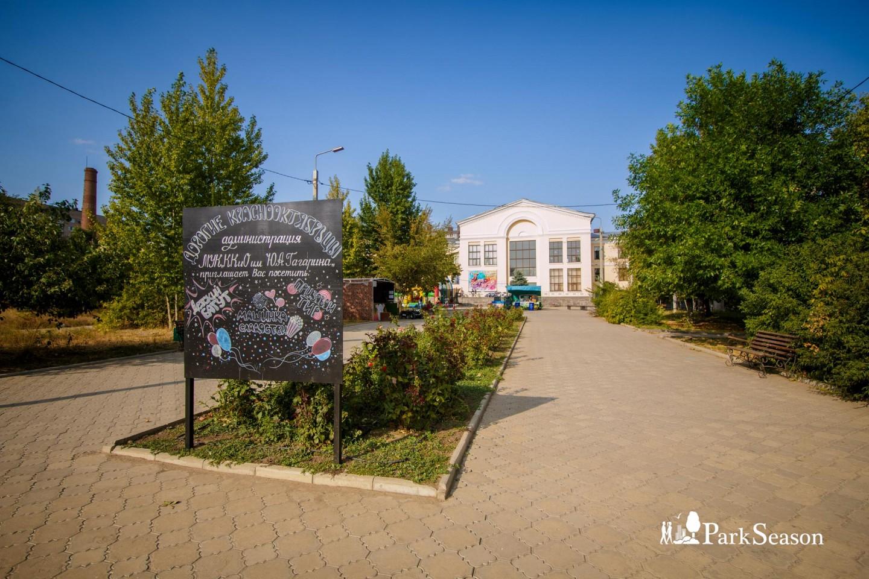 Дом культуры им. Гагарина — ParkSeason