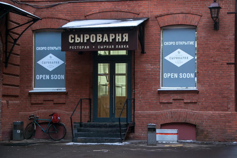 Ресторан «Сыроварня» — ParkSeason