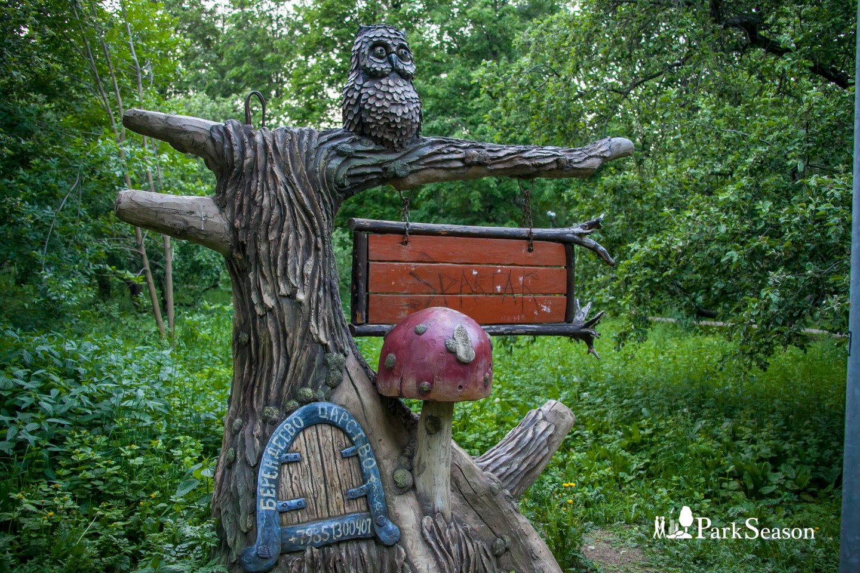 Указатель на Берендеево царство, Парк «Северное Тушино», Москва — ParkSeason