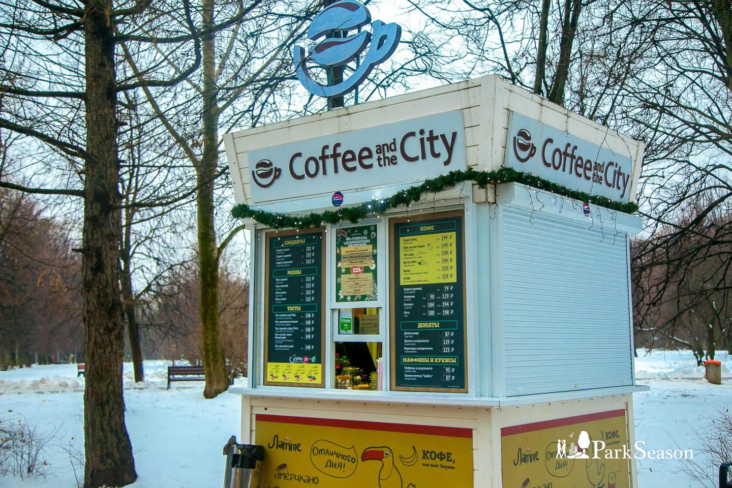 Киоск Сoffee and the City, Парк «Северное Тушино», Москва — ParkSeason