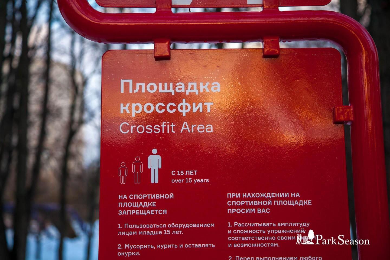 Спортивная площадка, Парк Олимпийской деревни, Москва — ParkSeason