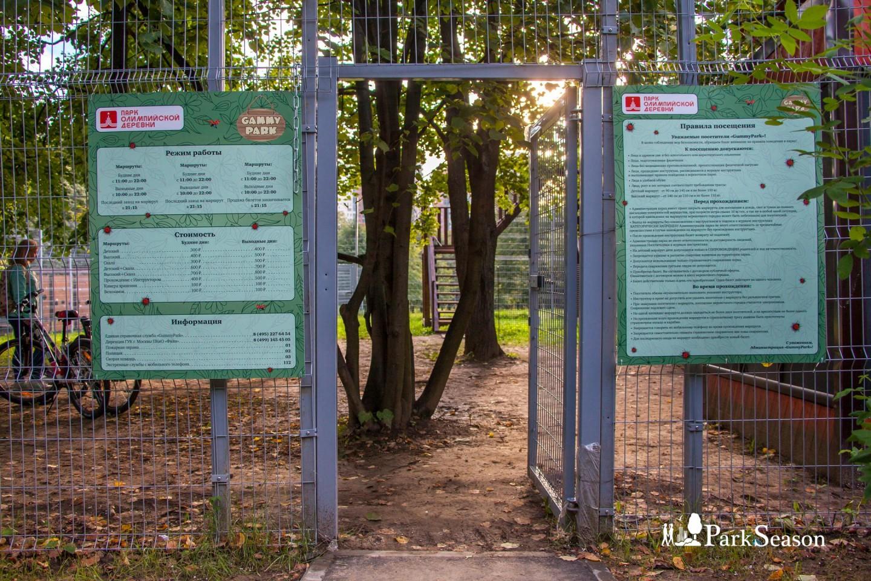 Веревочный парк Gammy Park (Временно закрыт), Парк Олимпийской деревни, Москва — ParkSeason