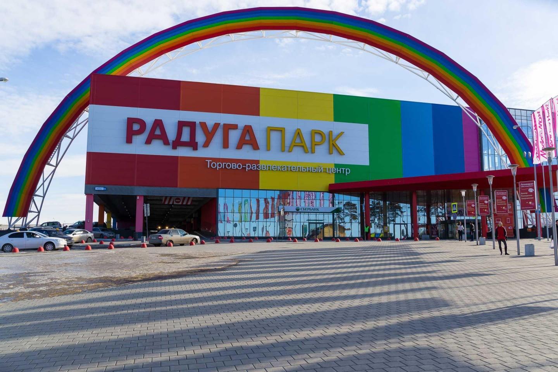 ТЦ Радуга-парк — ParkSeason