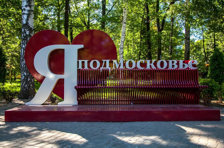 Арт-объект «Я люблю Подмосковье», Парк имени Льва Толстого (Химки), Москва — ParkSeason