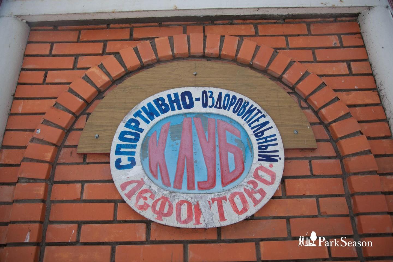Спортивно-оздоровительный клуб, Усадьба «Лефортово», Москва — ParkSeason