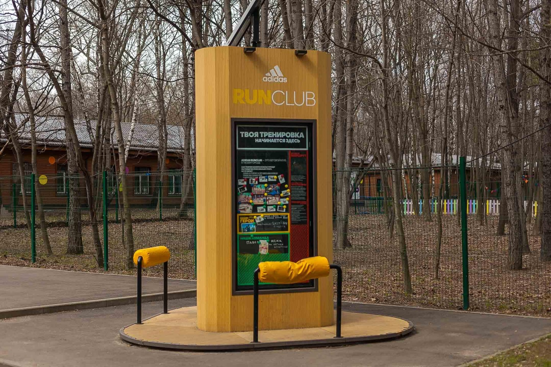 ADIDAS RUNCLUB, Парк «Кузьминки», Москва — ParkSeason