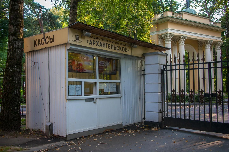 Касса музея-усадьбы «Архангельское», Музей-усадьба «Архангельское», Москва — ParkSeason
