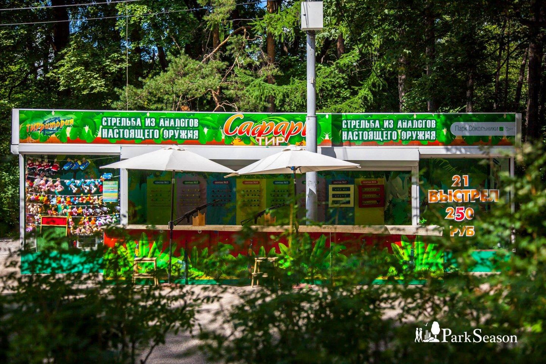 Сафари-тир, Парк «Сокольники», Москва — ParkSeason