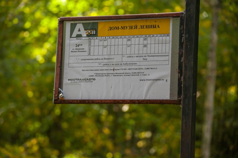 Остановка общественного транспорта «Дом-музей Ленина» — ParkSeason