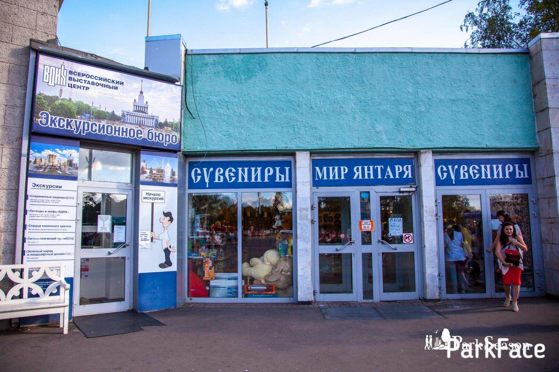 Экскурсионное бюро, ВДНХ, Москва — ParkSeason