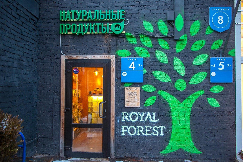Натуральный продукты Royal Forest — ParkSeason