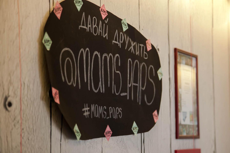 Кафе Mams & Paps, «Музеон», Москва — ParkSeason
