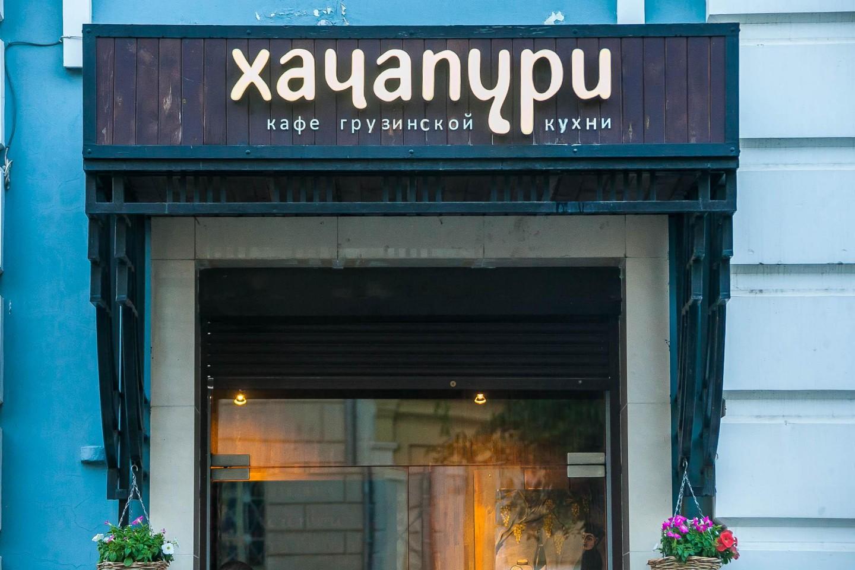 Кафе «Хачапури» — ParkSeason