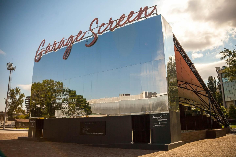 Летний кинотеатр Garage Screen (показы проходят в Лектории «Гаража») — ParkSeason