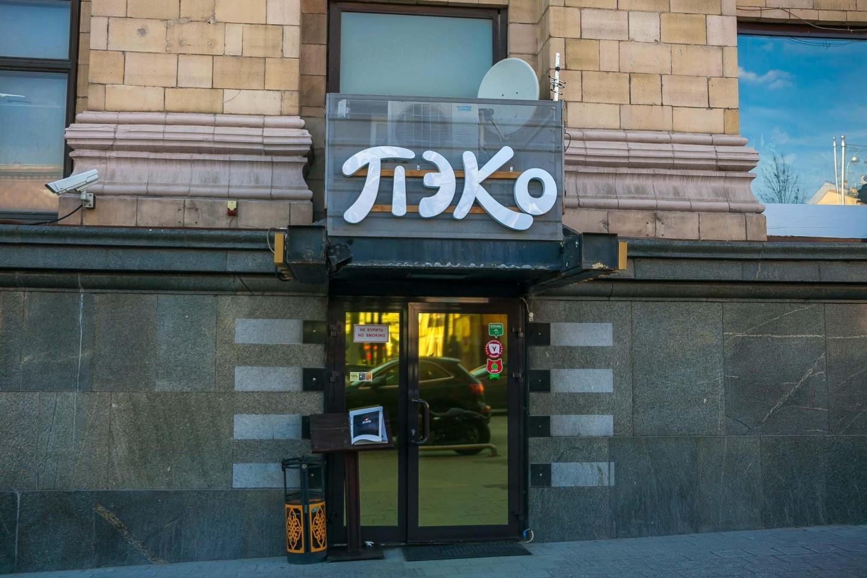 Ресторан «Пэко» — ParkSeason