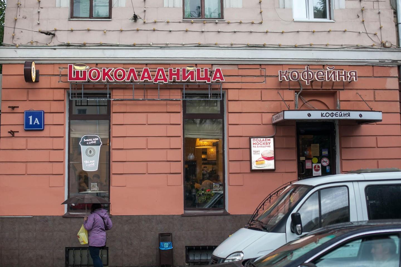 Кофейня «Шоколадница», Чистые пруды, Москва — ParkSeason