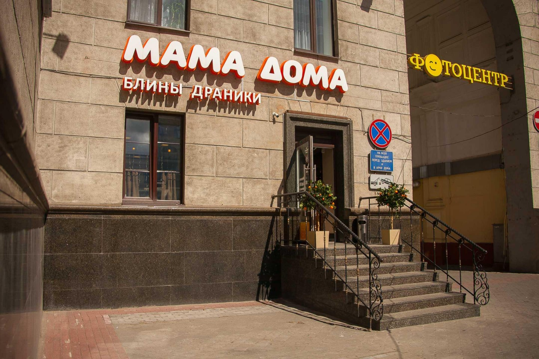 Кафе «Мама дома» — ParkSeason