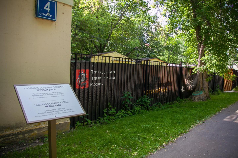 Конный двор, Усадьба «Люблино», Москва — ParkSeason