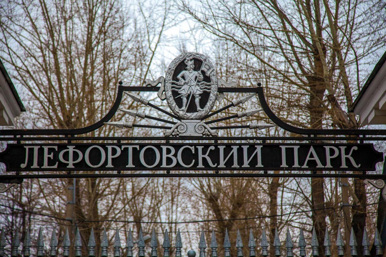 Главный вход, Усадьба «Лефортово», Москва — ParkSeason