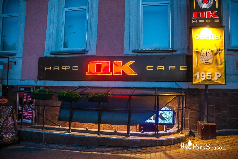 Кафе «ДК» — ParkSeason