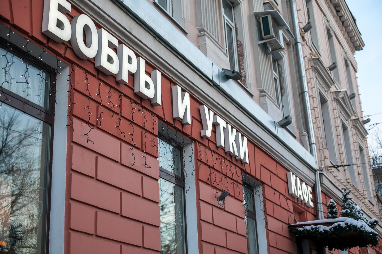 Кафе-бар «Бобры и Утки», Чистые пруды, Москва — ParkSeason