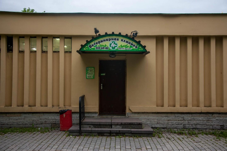 Ветеринарная клиника Ленинградского зоопарка — ParkSeason