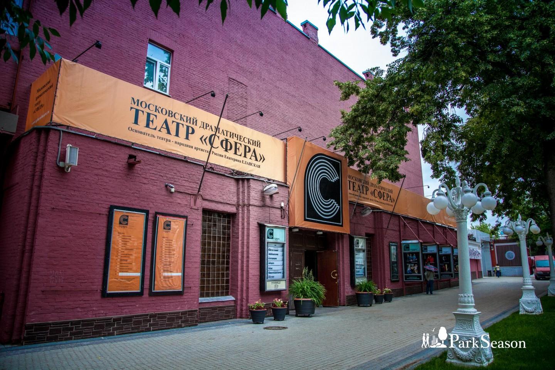 Театр «Сфера», Сад «Эрмитаж», Москва — ParkSeason